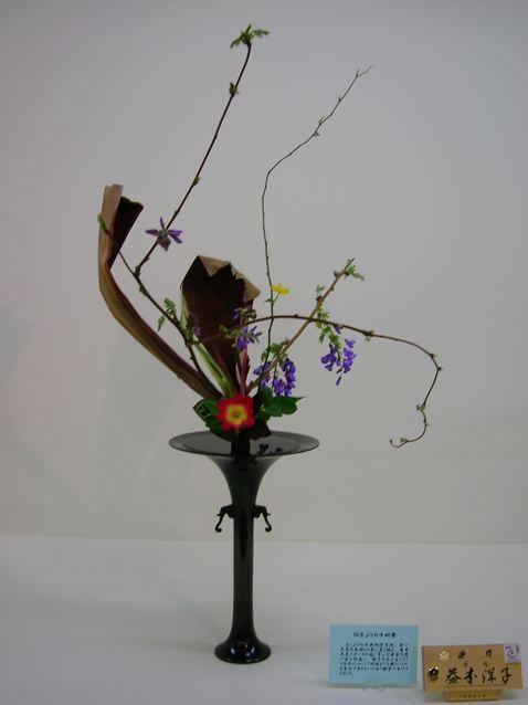 Japan Seminar: Flower Power: Ikebana and Postwar Japan