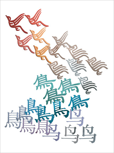 China Seminar: A Radical Reading of Chinese Characters