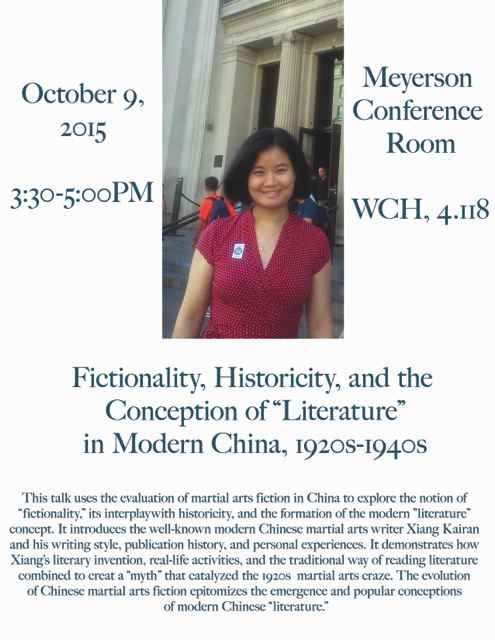 """Iris Ma Talk: Fictionality, Historicity, and the Conception of """"Literature"""" in Modern China, 1920s-1940s"""