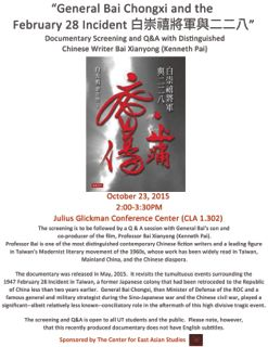 Documentary Screening and Q&A with Distinguished Chinese Writer Bai Xianyong (Kenneth Pai)