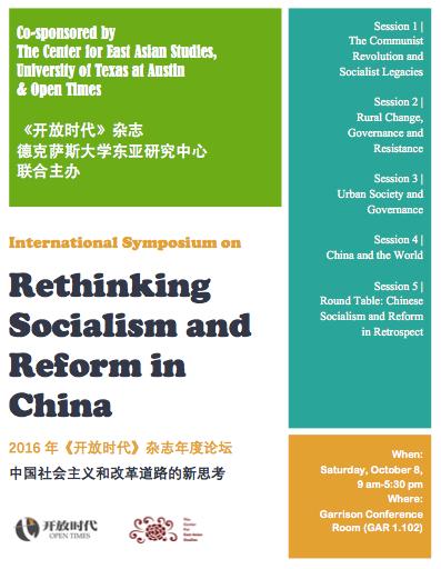 "International Symposium on ""Rethinking Socialism and Reform in China."""