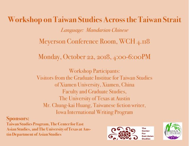 Workshop on Taiwan Studies Across the Taiwan Strait