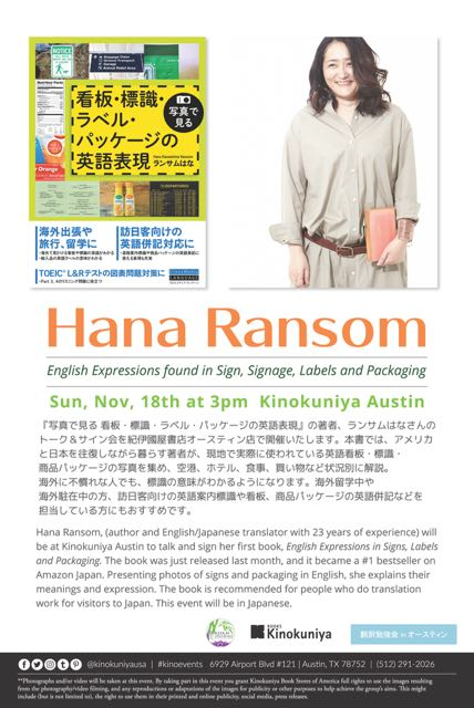 Instructor Hana Kawashima Ransom Book Signing