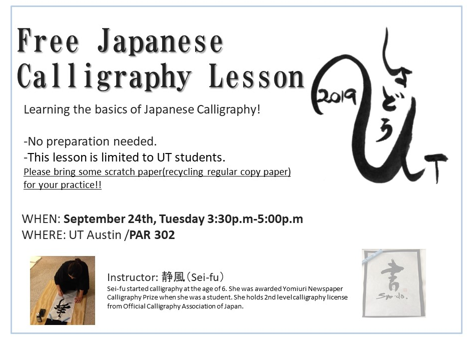 Free Japanese Calligraphy Lesson