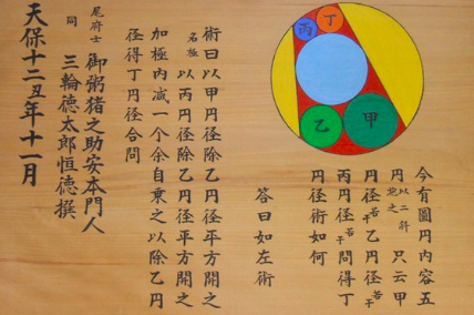 """Mark Ravina — """"'Sacred Mathematics': Rediscovering the Rituals of Traditional Japanese Geometry"""""""