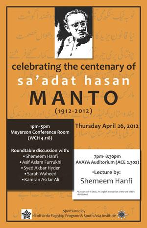 Celebrating the Centenary of Sa'adat Hassan Manto (1912-2012)