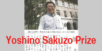 Professor Akita's photo in front of Garrison Hall appeared in Daily Yomiuri, which has a readership of over 14 million