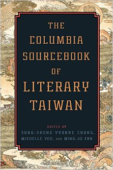 Faculty Book News: The Columbia Sourcebook of Literary Taiwan, edited by Sung-sheng Yvonne Chang