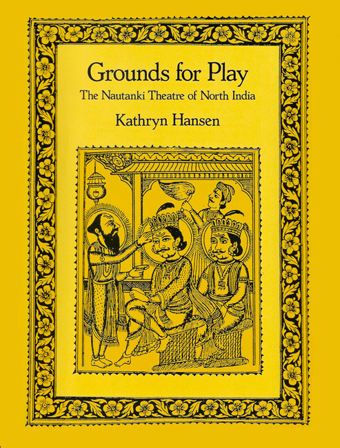 Announcing a new digital version of Kathryn Hansen's Grounds for Play