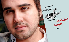 CMES Reaffirms Intention to Publish Ahmed Naji's