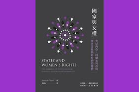 Mounira Maya Charrad's Book, States and Women's Rights, Translated into Chinese