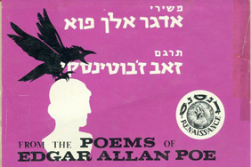 "A re-issued Hebrew translation of Poe's ""The Raven,"" famously translated by Ze'ev Jabotinsky (published in 1977)."