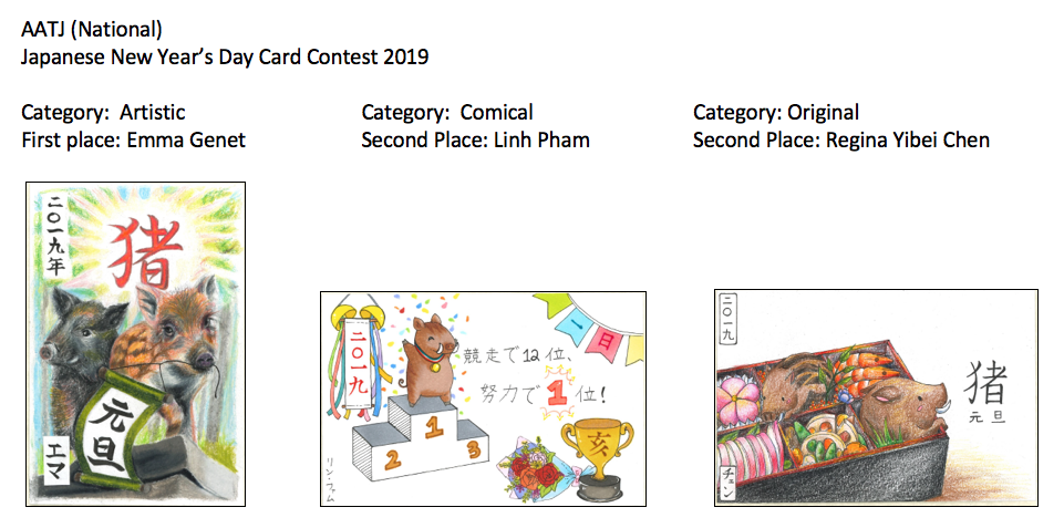 Congratulations to the AATJ (National) Japanese New Year's Day Card Contest 2019 Winners