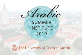 The final application deadline for the 2019 Arabic Summer Institute is almost here!