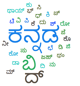 Two New Gifts Support Kannada at UT